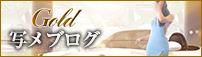 GOLD 写メブログ