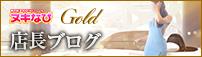 GOLD店長ブログ