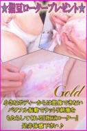 ★☆指豆ロータープレゼント☆★