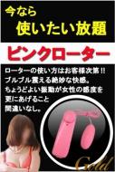 ★☆ピンクローター無料☆★