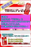 ★☆TENGAプレゼント☆★